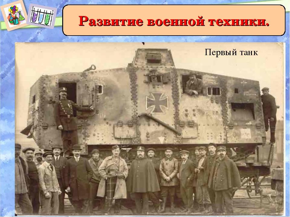 Первый бронепоезд Первый бронеавтомобиль Первый танк Развитие военной техники.
