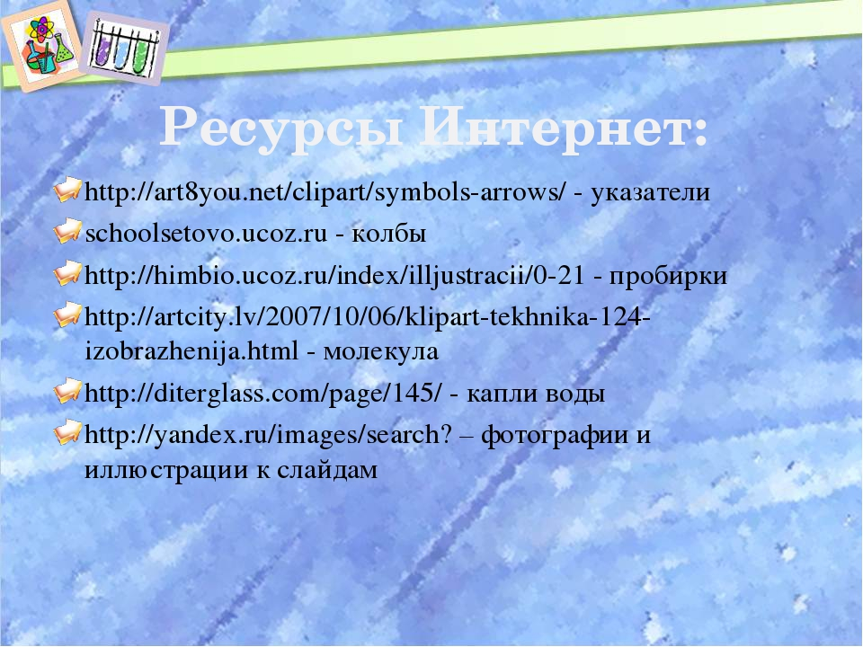 Ресурсы Интернет: http://art8you.net/clipart/symbols-arrows/ - указатели scho...