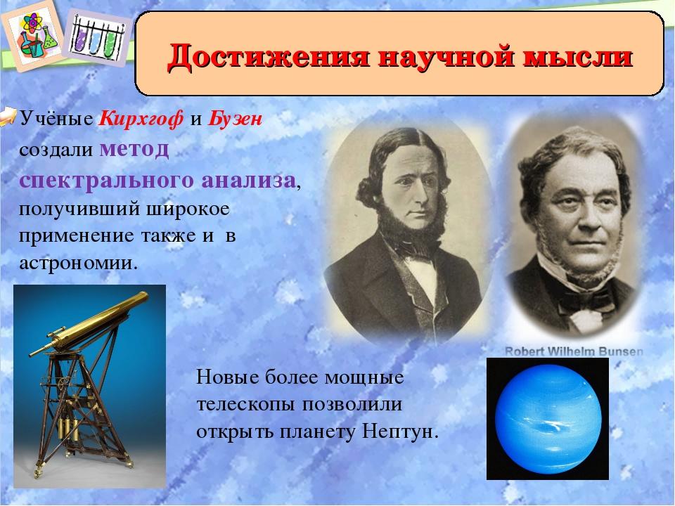 Учёные Кирхгоф и Бузен создали метод спектрального анализа, получивший широко...