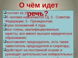 состоит из 15 человек; 5 человек назначаются ГД, 5 - Советом Федерации, 5 - П