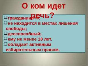 гражданин РФ; не находится в местах лишения свободы; дееспособный; ему не мен