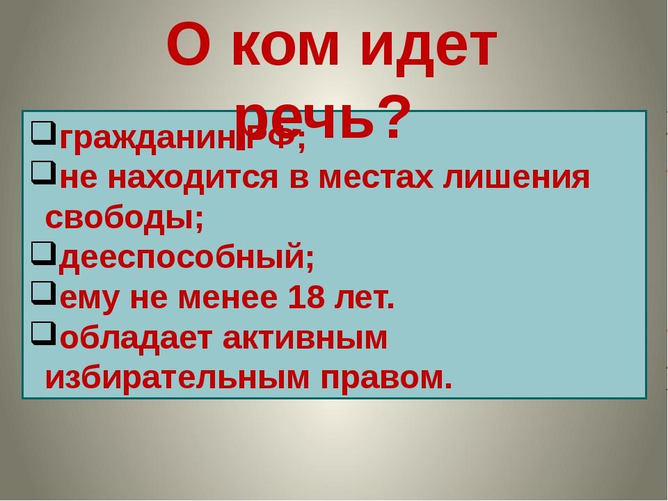 гражданин РФ; не находится в местах лишения свободы; дееспособный; ему не мен...