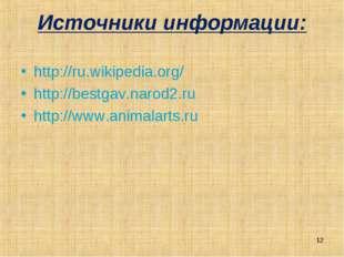 Источники информации: http://ru.wikipedia.org/ http://bestgav.narod2.ru http: