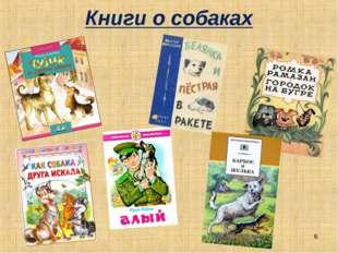 Книги о собаках *