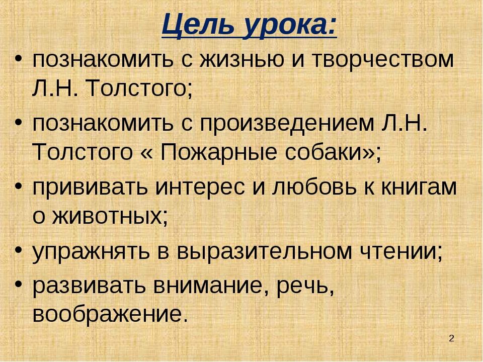 Цель урока: познакомить с жизнью и творчеством Л.Н. Толстого; познакомить с п...