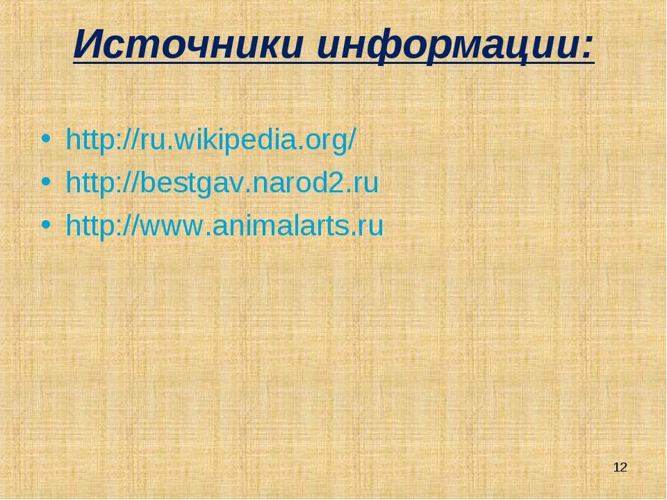 Источники информации: http://ru.wikipedia.org/ http://bestgav.narod2.ru http:...
