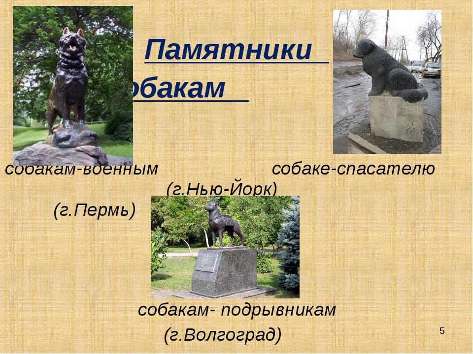 Памятники собакам собакам-военным собаке-спасателю (г.Нью-Йорк) (г.Пермь) со...