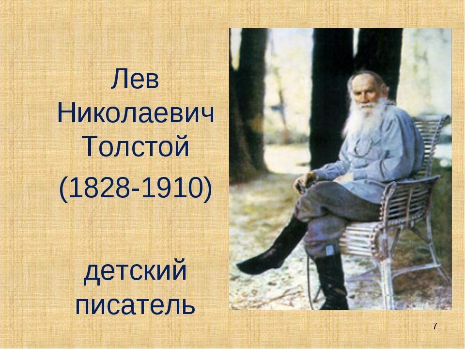 Лев Николаевич Толстой (1828-1910) детский писатель *