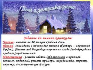 Зз Задание на зимние каникулы: Чтение- читать по 30 минут каждый день. Письмо