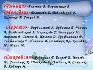 «Умница»-Голенко В, Дераженко В. «Молодец»-Полякова Е, Павловский В, Куличко