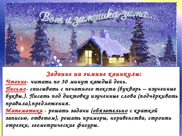 Зз Задание на зимние каникулы: Чтение- читать по 30 минут каждый день. Письмо...