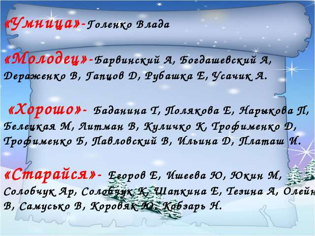 «Умница»-Голенко Влада «Молодец»-Барвинский А, Богдашевский А, Дераженко В, Г...