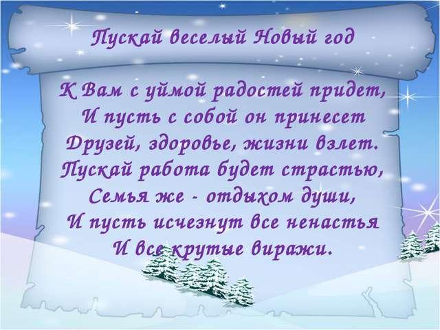 Пускай веселый Новый год К Вам с уймой радостей придет, И пусть с собой он пр...
