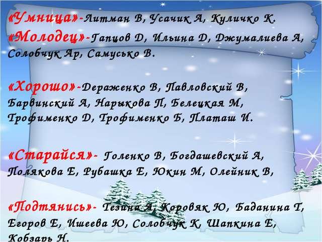 «Умница»-Литман В, Усачик А, Куличко К. «Молодец»-Гапцов Д, Ильина Д, Джумали...