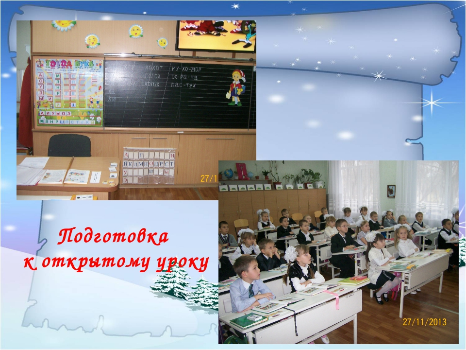 Подготовка к открытому уроку