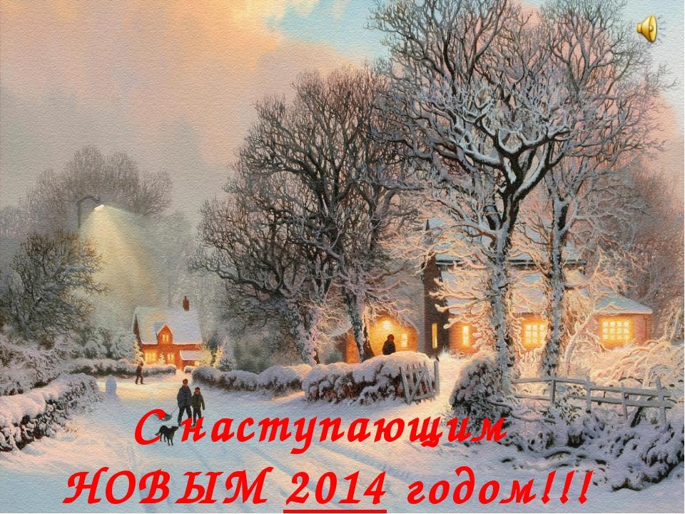 С наступающим НОВЫМ 2014 годом!!!