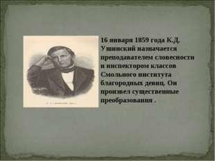 16 января 1859 года К.Д. Ушинский назначается преподавателем словесности и ин