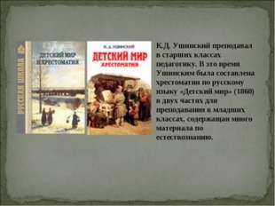К.Д. Ушинский преподавал в старших классах педагогику. В это время Ушинским б