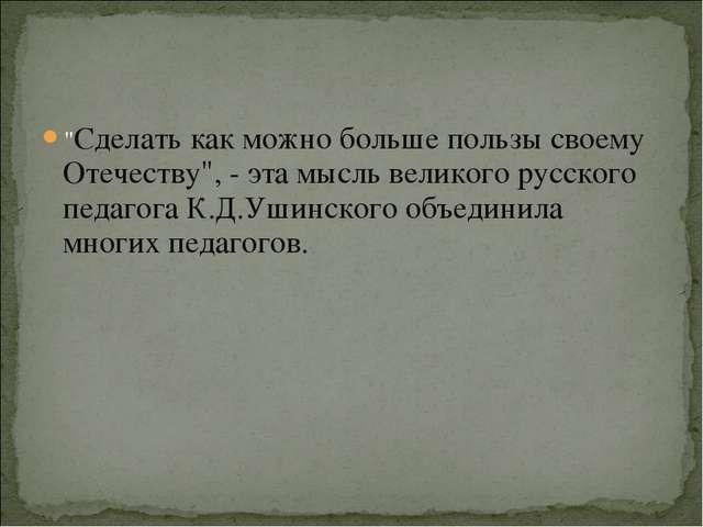 """""""Сделать как можно больше пользы своему Отечеству"""", - эта мысль великого русс..."""
