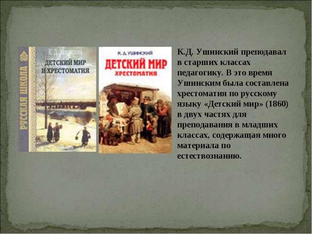 К.Д. Ушинский преподавал в старших классах педагогику. В это время Ушинским б...