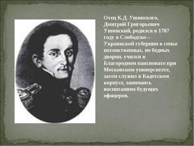 Отец К.Д. Ушинского, Дмитрий Григорьевич Ушинский, родился в 1787 году в Слоб...