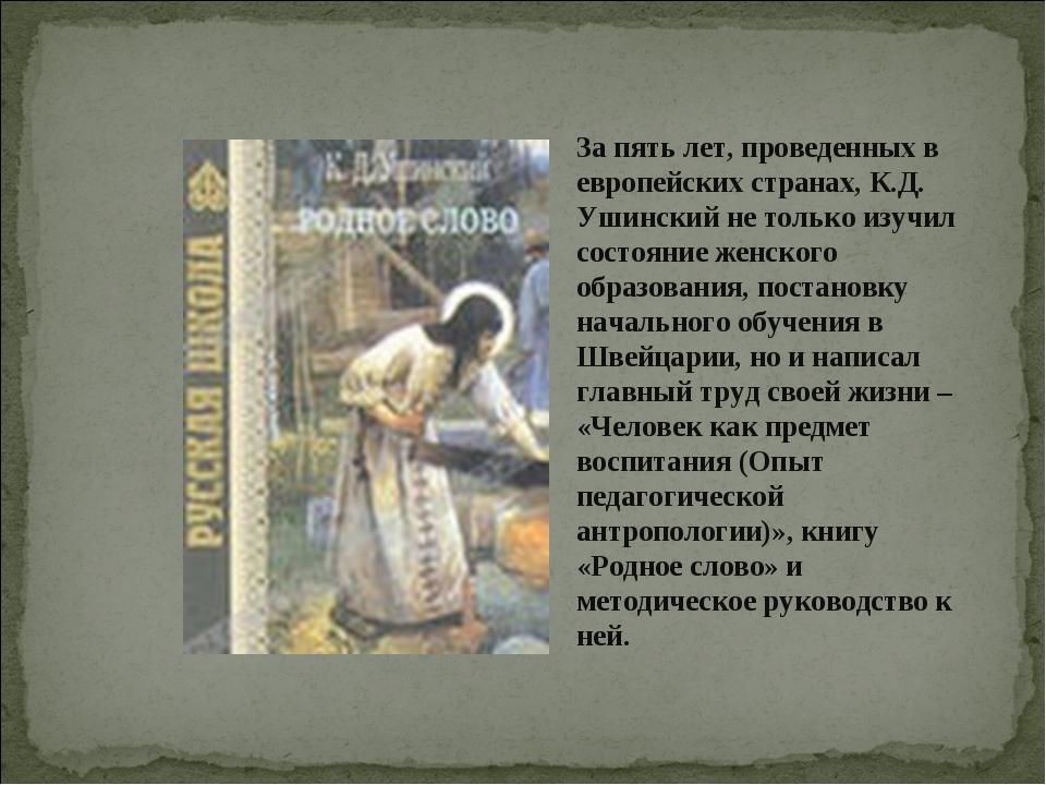 За пять лет, проведенных в европейских странах, К.Д. Ушинский не только изуч...