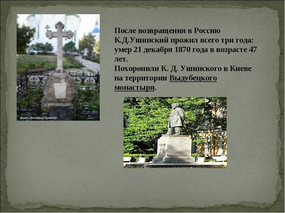 После возвращения в Россию К.Д.Ушинский прожил всего три года: умер 21 декабр...