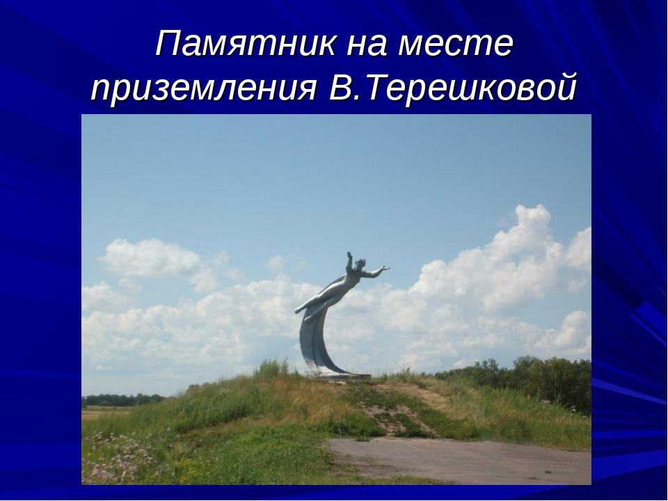 Памятник на месте приземления В.Терешковой