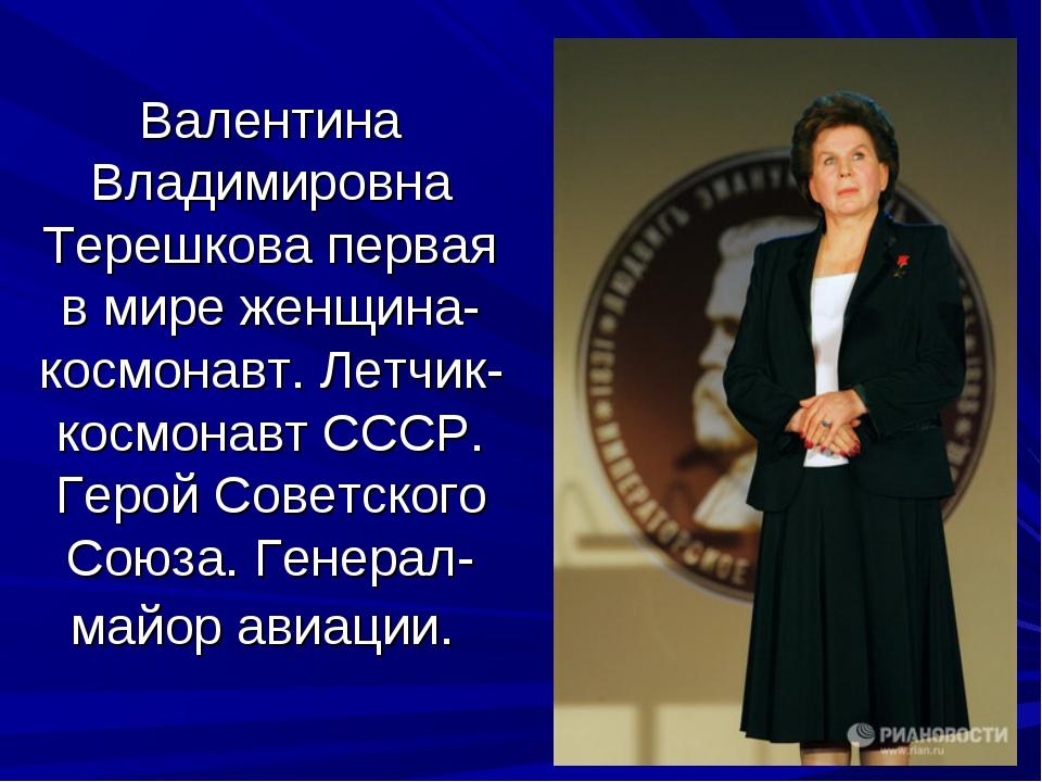 Валентина Владимировна Терешкова первая в мире женщина-космонавт. Летчик-косм...