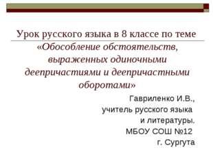 Урок русского языка в 8 классе по теме «Обособление обстоятельств, выраженных