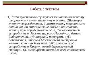 Работа с текстом 1)Чехов чувствовал горячую склонность ко всякому творческому