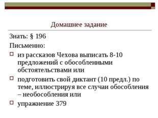 Домашнее задание Знать: § 196 Письменно: из рассказов Чехова выписать 8-10 пр