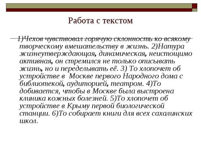 Работа с текстом 1)Чехов чувствовал горячую склонность ко всякому творческому...