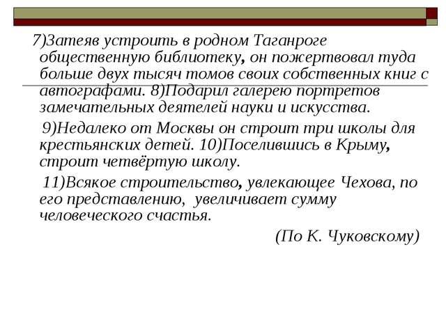 7)Затеяв устроить в родном Таганроге общественную библиотеку, он пожертвовал...