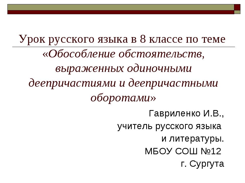 Урок русского языка в 8 классе по теме «Обособление обстоятельств, выраженных...