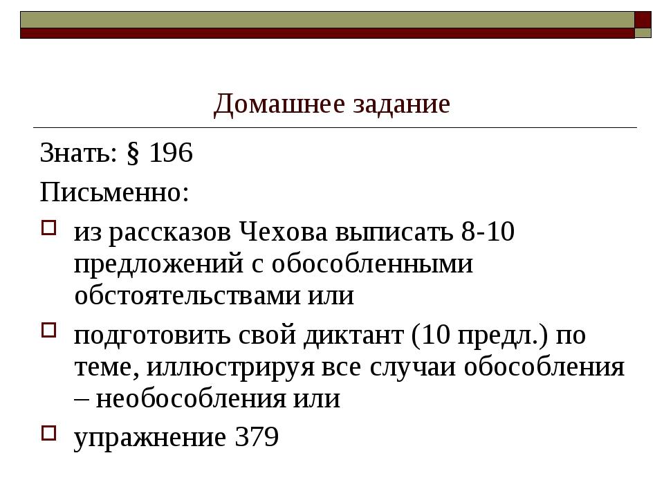 Домашнее задание Знать: § 196 Письменно: из рассказов Чехова выписать 8-10 пр...