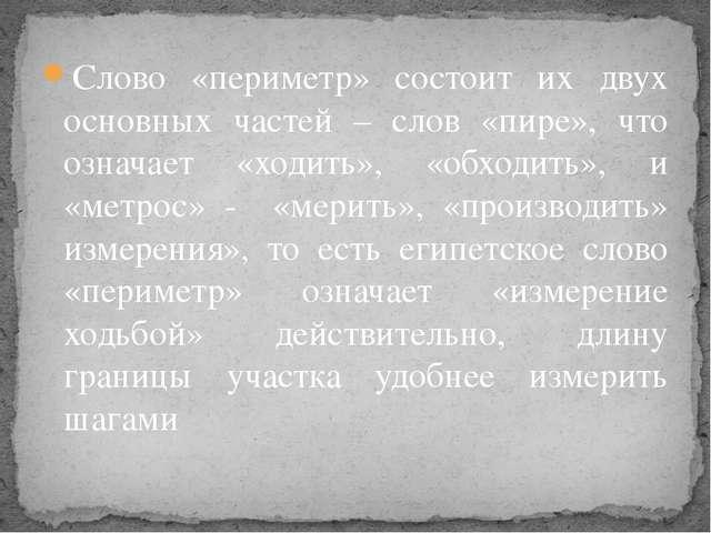 Слово «периметр» состоит их двух основных частей – слов «пире», что означает...