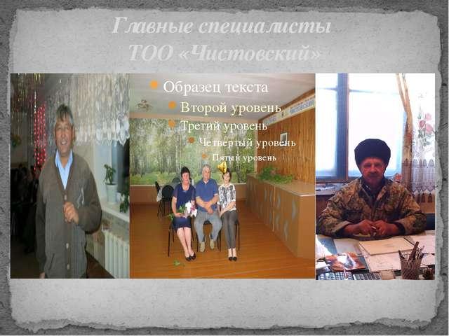 Главные специалисты ТОО «Чистовский»