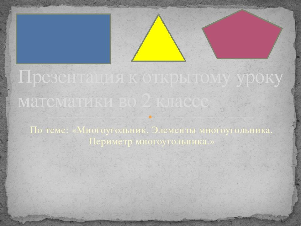 По теме: «Многоугольник. Элементы многоугольника. Периметр многоугольника.» П...