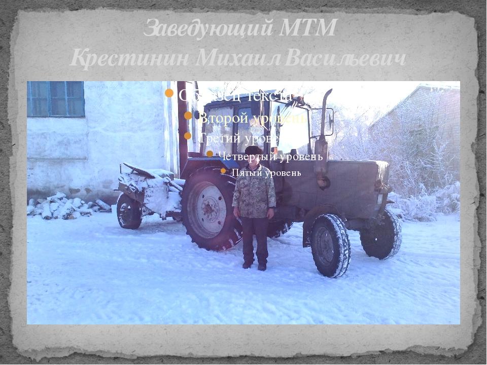 Заведующий МТМ Крестинин Михаил Васильевич