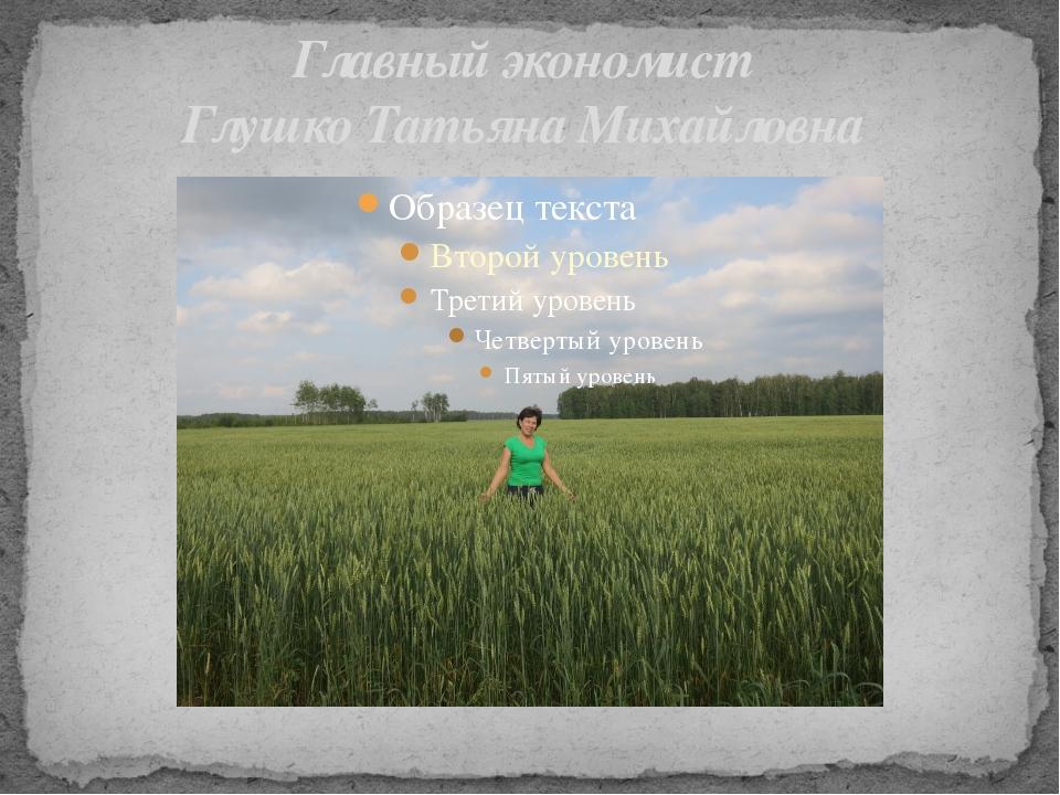 Главный экономист Глушко Татьяна Михайловна