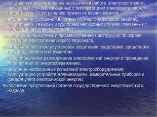 - учёт, анализ и расследование нарушений в работе электроустановок, несчастны