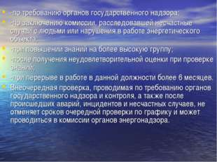 -по требованию органов государственного надзора; -по заключению комиссии, рас