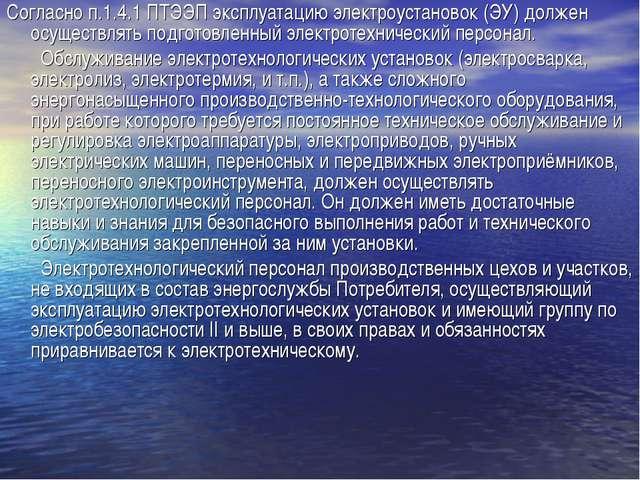 Согласно п.1.4.1 ПТЭЭП эксплуатацию электроустановок (ЭУ) должен осуществлять...