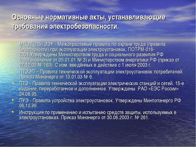 Основные нормативные акты, устанавливающие требования электробезопасности. МП...