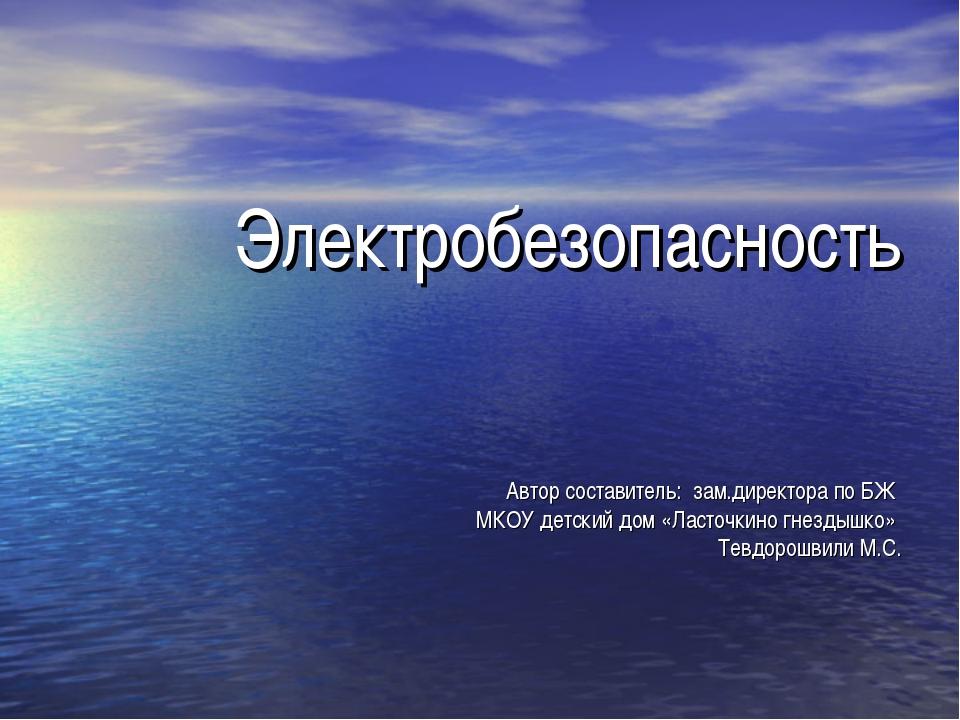 Электробезопасность Автор составитель: зам.директора по БЖ МКОУ детский дом «...