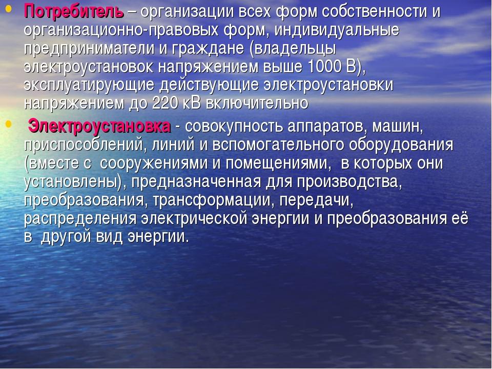 Потребитель – организации всех форм собственности и организационно-правовых ф...