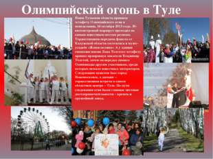 Олимпийский огонь в Туле Наша Тульская область приняла эстафету Олимпийского