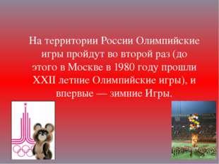 На территории России Олимпийские игры пройдут во второй раз (до этого в Москв