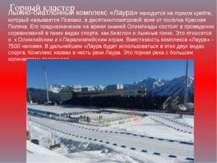 Горный кластер Лыжно-биатлонный комплекс «Лаура» находится на горном хребте,